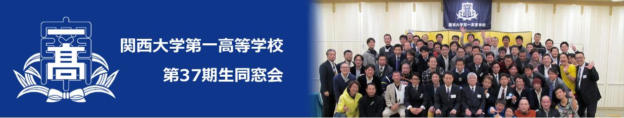 関大一高第37期同窓会のホームページのヘッダー画像