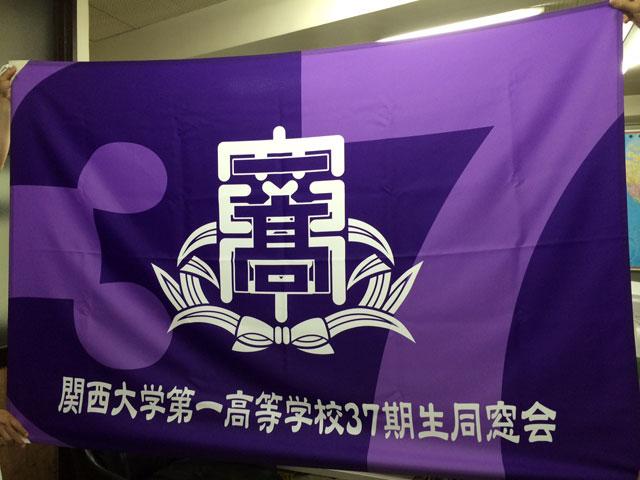 関西大学第一高等学校第37期生同窓会旗